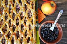 Пирог с яблоками и вареньем из слоеного теста