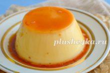 Десерт крем-карамель