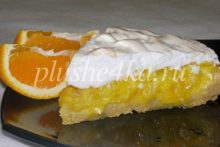 Пирог «Лия» с безе и начинкой из апельсинов и лимона