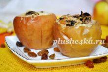 Яблоки, запеченные с творогом и изюмом